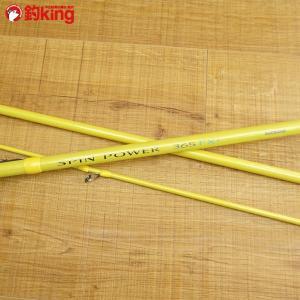 シマノ スピンパワー 365 FX+ 並継/W339L 極上美品 投げ竿|tsuriking