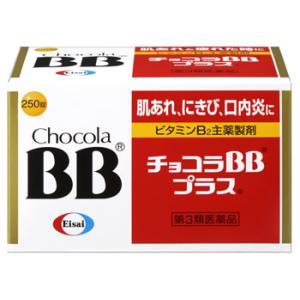 【第3類医薬品】エーザイ チョコラBBプラス (250錠) 肌あれ にきび 口内炎