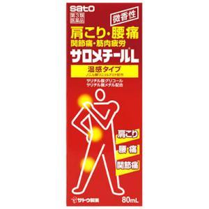 【第3類医薬品】サトウ製薬 サロメチールL (80ml)