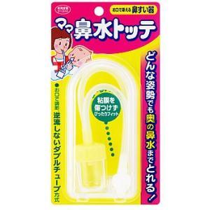 丹平製薬 ママ鼻水トッテ お口で吸える鼻すい器 (1個)