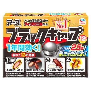 アース製薬 ブラックキャップ (12個入) 【...の関連商品2