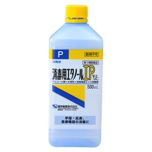 【第3類医薬品】消毒用エタノール液IP (500mL)  内容量:500ml(液体) 効能:手指・皮...
