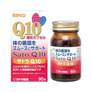 サトウ製薬 サトウQ10 (90粒) 送料無料