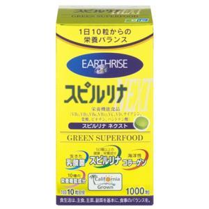 【即納】 【◇】 dic スピルリナ NEXT ネクスト (1000粒) 栄養機能食品 送料無料 ※...