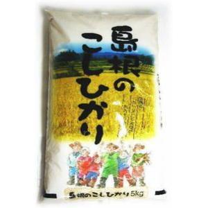 平成29年度産米 島根のこしひかり (5kg)...