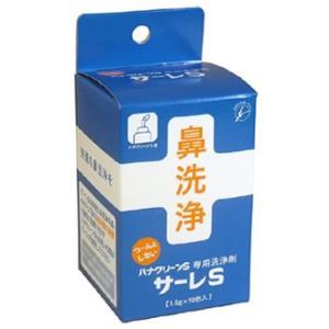 ハナクリーンS専用洗浄剤 サーレS 鼻洗浄 (1.5g×50包入)