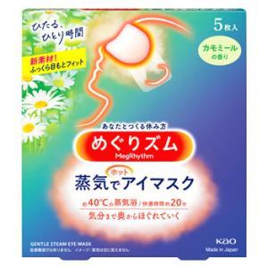 花王 めぐりズム 蒸気でホットアイマスク カモミールの香り (5枚入) JANコード:4901301...