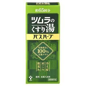 ツムラ ツムラのくすり湯 バスハーブ 約65回分 (650mL) 【医薬部外品】|ツルハドラッグ