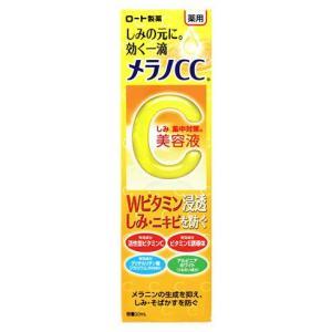ロート製薬 メンソレータム メラノCC 薬用しみ集中対策美容液 (20mL) 【医薬部外品】