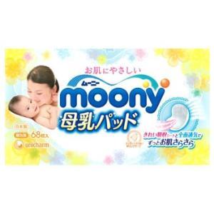 ユニチャーム ムーニー 母乳パッド 日本製 個包装 (68枚...
