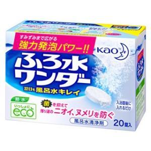 花王 ふろ水ワンダー 翌日も風呂水キレイ (20錠入) 風呂水清浄剤