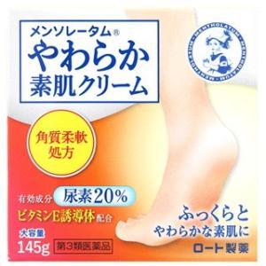 【第3類医薬品】ロート製薬 メンソレータム やわらか素肌クリ...