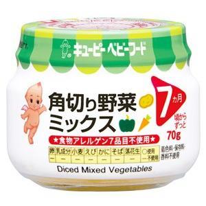 キューピー ベビーフード A-75 角切り野菜ミックス (70g) 【7ヶ月頃から】