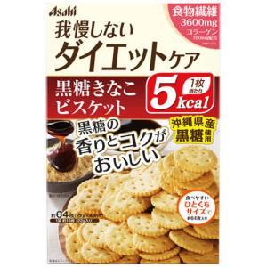 アサヒ リセットボディ 我慢しないダイエットケア 黒糖きなこビスケット (16枚×4袋) ※軽減税率対象商品|tsuruha