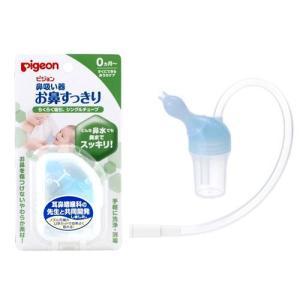 ピジョン 鼻吸い器 お鼻すっきり 収納しやすい専用保管ケース付き|ツルハドラッグ