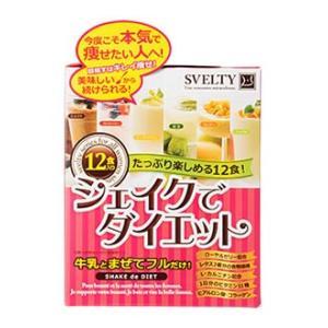 SVELTY スベルティ シェイクでダイエット (12食入) 置き換えダイエット 送料無料 ※軽減税率対象商品|tsuruha