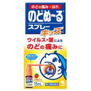 【第3類医薬品】小林製薬 のどぬーるスプレー キッズ いちご味 (15ml)