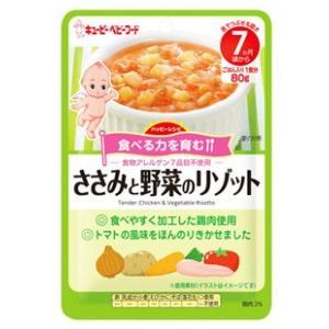 キューピー ベビーフード HA-3 ハッピーレシピ ささみと野菜のリゾット ごはん入り レトルトパウ...