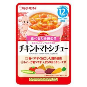 キューピー ベビーフード HA-7 ハッピーレシピ チキントマトシチュー おかず レトルトパウチタイ...