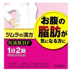 【第2類医薬品】ツムラ ツムラ漢方 防風通聖散エキス顆粒 (48包)