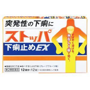 【第2類医薬品】ライオン ストッパ下痢止めEX (12錠)