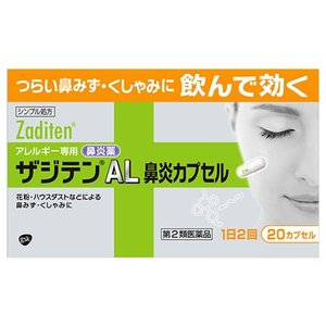 【第2類医薬品】グラクソ・スミスクライン ザジテンAL 鼻炎...