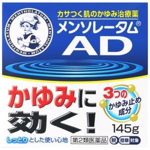 ロート製薬 メンソレータム ADクリームm ジャー (145g) 【第2類医薬品】
