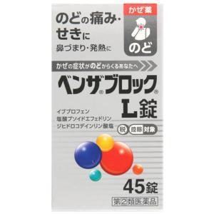【第(2)類医薬品】タケダ ベンザブロックL錠 (45錠) 【セルフメディケーション税制対象商品】