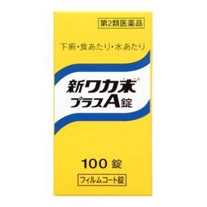 【第2類医薬品】クラシエ薬品 新ワカ末プラスA錠 (100錠)