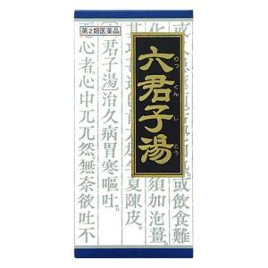 【第2類医薬品】クラシエ薬品 「クラシエ」漢方 六君子湯 エキス 顆粒 (45包) 送料無料