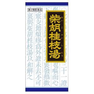 【第2類医薬品】クラシエ薬品 「クラシエ」漢方 柴胡桂枝湯 エキス 顆粒 (45包) 送料無料