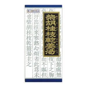 【第2類医薬品】クラシエ薬品 「クラシエ」 柴胡桂枝乾姜湯 エキス 顆粒 (45包) 送料無料