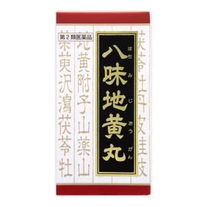 【第2類医薬品】クラシエ薬品 「クラシエ」漢方 八味地黄丸料 エキス錠 (360錠) 送料無料