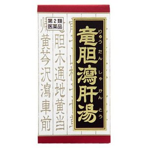 【第2類医薬品】クラシエ薬品 竜胆瀉肝湯 エキス錠 クラシエ (180錠) 送料無料
