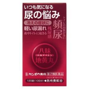 【第2類医薬品】クラシエ薬品 ベルアベトン (120錠)