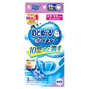 小林製薬 のどぬ〜る ぬれマスク 立体タイプ 無香料 普通サイズ (3セット入り)