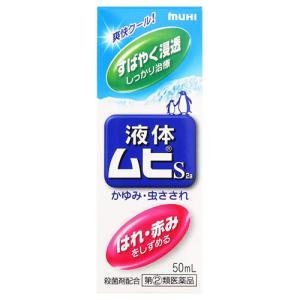 【第(2)類医薬品】池田模範堂 液体ムヒS2a (50mL)