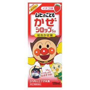 【第(2)類医薬品】池田模範堂 ムヒのこどもかぜシロップ い...