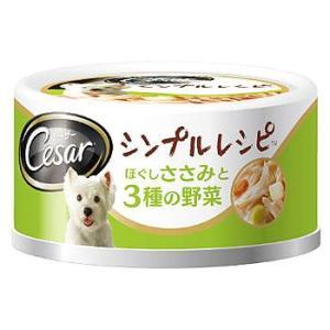 マースジャパン シーザー シンプルレシピ ほぐしささみと3種の野菜 CEC3 (80g) 成犬用