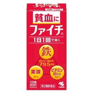 【第2類医薬品】小林製薬 ファイチ 60日分 (120錠) 貧血に 鉄 葉酸 ビタミンB12...