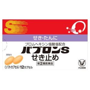 【第(2)類医薬品】大正製薬 パブロンSせき止め (12カプセル)