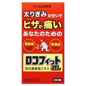 【第2類医薬品】太田胃散 ロコフィットGL (260錠) 防已黄耆湯 関節痛 肥満症 送料無料