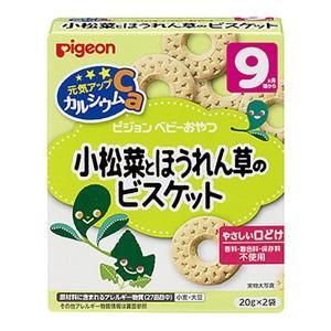 ピジョン ベビーおやつ 元気アップカルシウム 小松菜とほうれん草のビスケット 9ヵ月頃から (20g...