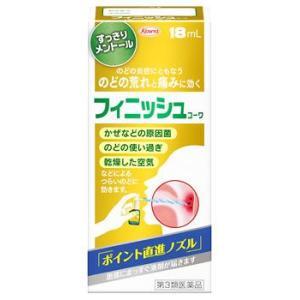 【第3類医薬品】興和 フィニッシュコーワ (18mL) 口中...