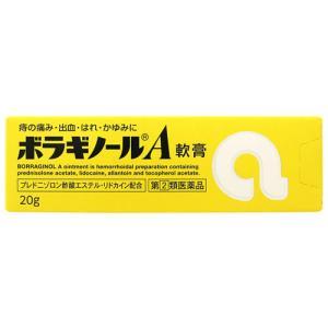 【第(2)類医薬品】武田薬品 タケダ ボラギノールA軟膏 (20g) ボラギノール 痔の薬