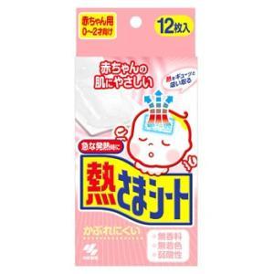 小林製薬 熱さまシート 赤ちゃん用 (12枚入) 0〜2才向け|tsuruha