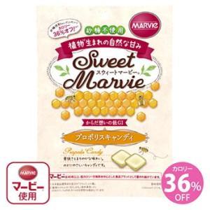 マービー スウィートマービー プロポリスキャンディ 砂糖不使用 (49g)