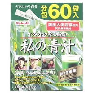 ヤクルトヘルスフーズ 私の青汁 (4g×60袋) ヤクルト 青汁