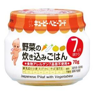 キューピー ベビーフード 野菜の炊き込みごはん 7ヶ月頃から (70g)