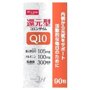 エムズワン 還元型 コエンザイムQ10 (90粒) 送料無料...